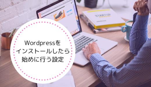 WordPressをインストールしたら始めに行う設定(ブログでWP)