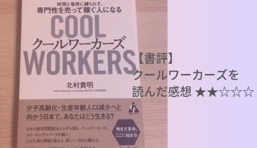 【書評】「クールワーカーズ」を読んだ感想:★★☆☆☆