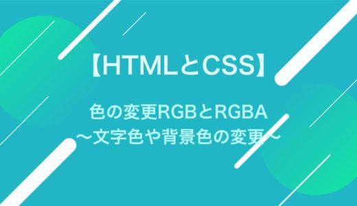 【HTMLとCSS】色の変更RGBとRGBA〜文字色や背景色の変更〜