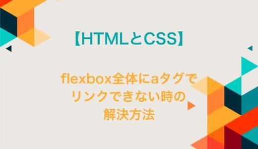 flexbox全体にaタグでリンクできない時の解決方法