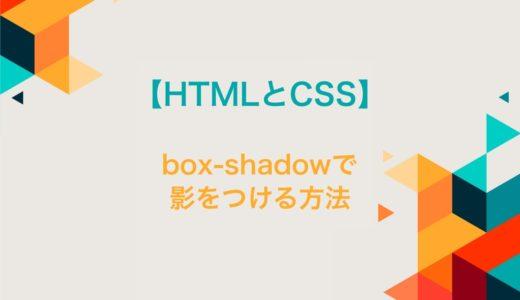 【HTMLとCSS】box-shadowで影をつける方法