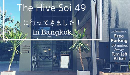 タイバンコクのコワーキング「The Hive Soi 49」に行ってきました