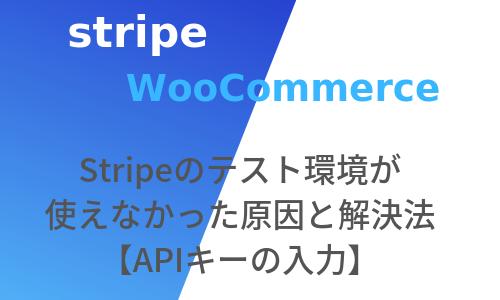 Stripeのテスト環境が使えなかった原因と解決法【APIキーの入力】WordPress × WooCommerce