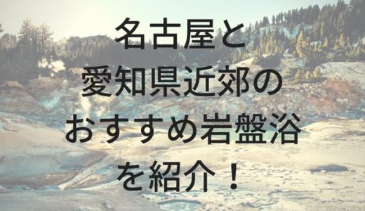 【岩盤浴】名古屋と愛知県近郊の漫画が読める岩盤浴5選を紹介!