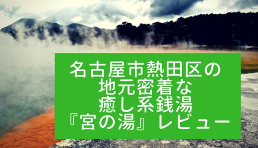 名古屋市熱田区の銭湯『宮の湯』レビュー【地元密着な癒し系銭湯】