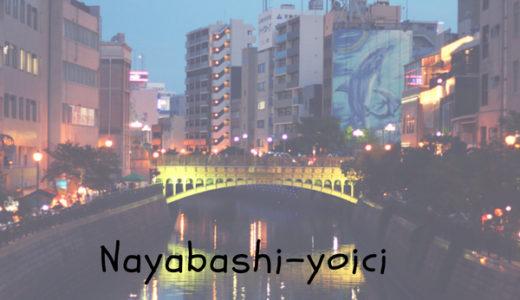 【なやばし夜イチ】納屋橋で開催される月1イベントに行ってきました(2020年のスケジュール追記)