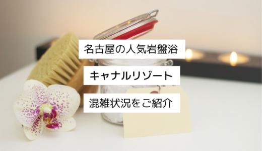 名古屋の人気岩盤浴キャナルリゾート!最近の混雑状況をご紹介!