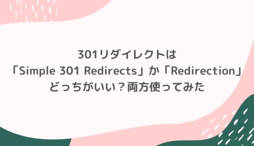 301リダイレクトは「Simple 301 Redirects」か「Redirection」どっちがいい?両方使ってみた