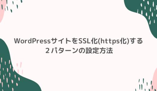 WordPressサイトをSSL化(https化)する2パターンの方法