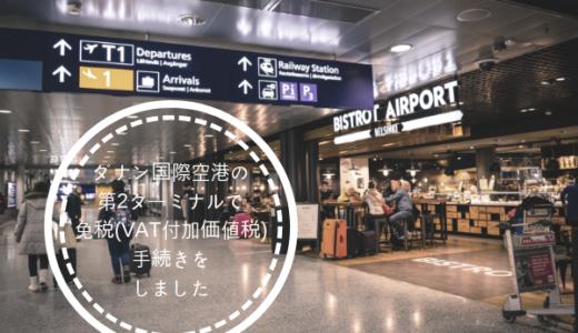 ダナン国際空港 第2ターミナルの免税(VAT付加価値税)手続き方法
