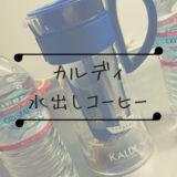 カルディ水出しコーヒー作り方【水の量・粉の量は?】