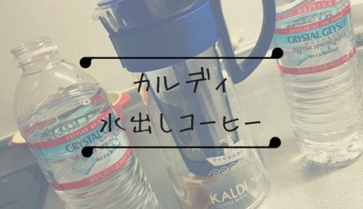 カルディの水出しコーヒー作り方【美味しかったので全力でオススメ!】