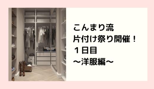 こんまり流の片付け祭り開催!1日目〜洋服編〜