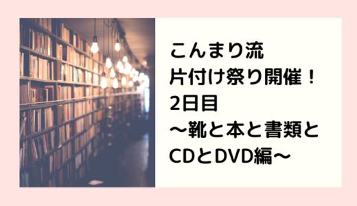こんまり流片付け祭り開催!2日目〜靴と本と書類とCDとDVD編〜