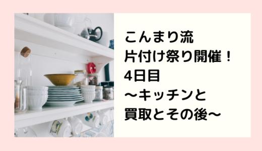 こんまり流片付け祭り開催!4日目〜キッチンと買取とその後〜