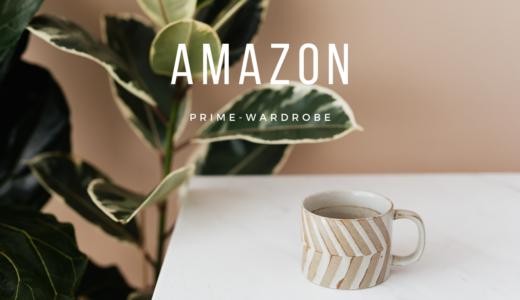 【全部返品OK】Amazonの試着サービス「Prime Wardrobe」を使ってみた!