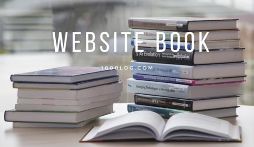 これからweb制作を勉強する初心者さんに読んで欲しい本3冊